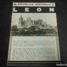Folletos de turismo: LEON FOLLETO DE LA REPUBLICA ESPAÑOLA - PATRONATO NACIONAL DEL TURISMO. Lote 103321963