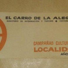 Folletos de turismo: EL CARRO DE LA ALEGRIA ENTRADA 1963 MINISTERIO INFORMACIÓN Y TURISMO CULTURA POPULAR. Lote 106012087