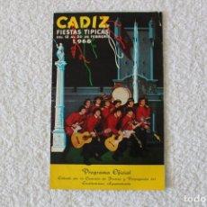 Folletos de turismo: TRIPTICO PROGRAMA OFICIAL FIESTAS TIPICAS CADIZ 1966. Lote 131183680