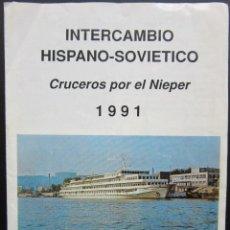 Folletos de turismo: INTERCAMBIO HISPANO SOVIETICO - FOLLETO TRÍPTICO. Lote 148206866