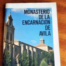 Folletos de turismo: MONASTERIO DE LA ENCARNACIÓN DE ÁVILA. 1978. Lote 154374410