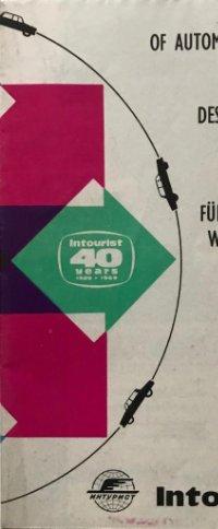 1969 Guía de viaje. Unión Soviética