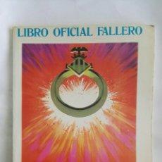 Folletos de turismo: FALLAS DE VALENCIA 1981 LIBRO OFICIAL FALLERO. Lote 168521744