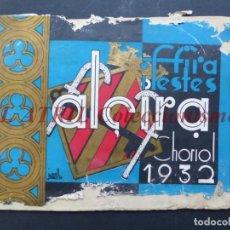 Folletos de turismo: ALCIRA, VALENCIA - RARO PROGRAMA DE FERIA Y FIESTAS CHORIOL - AÑO 1932. Lote 194605681