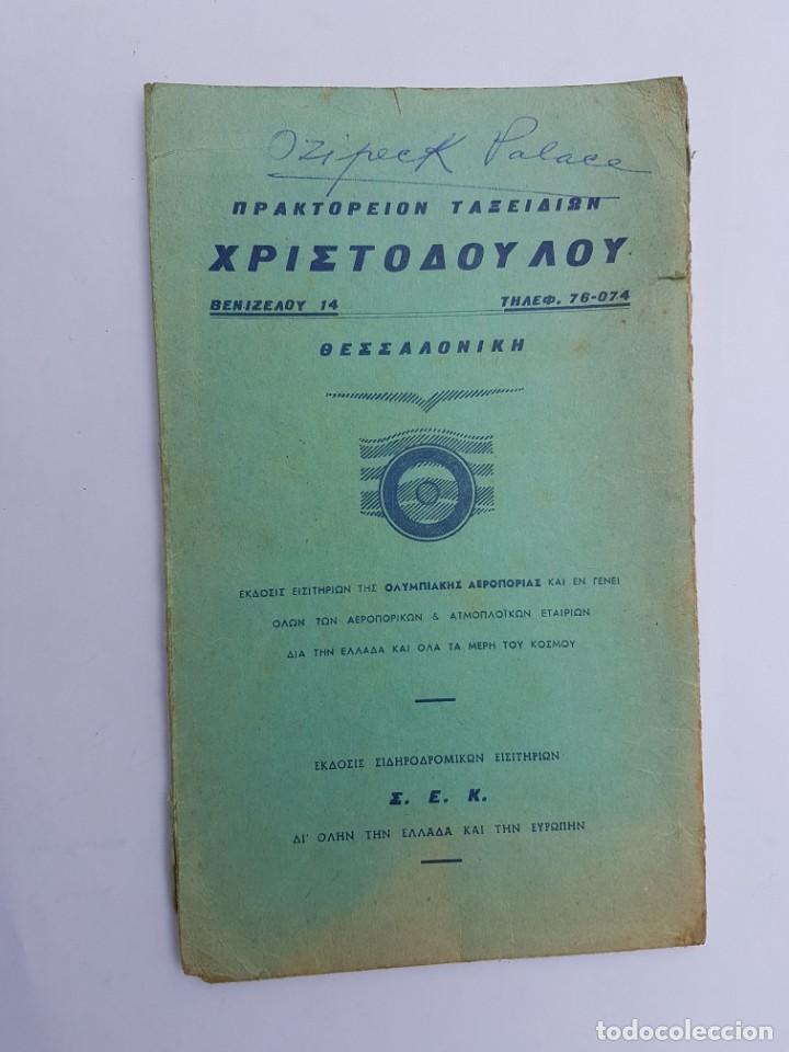 CHRISTODOULOU THESSALONIKI AGENCE DE VOYAGES (Coleccionismo - Folletos de Turismo)