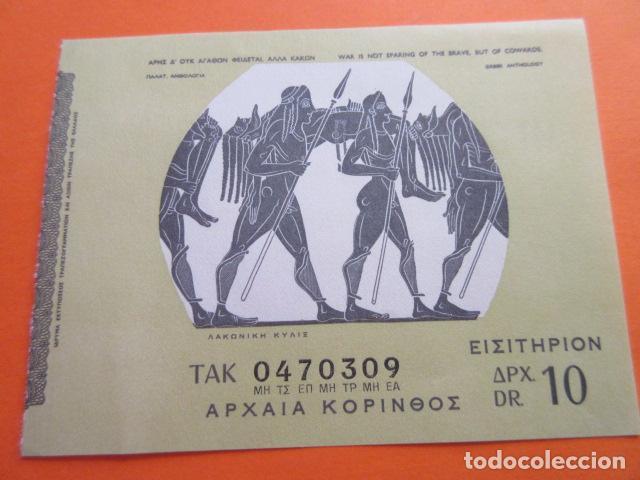 ENTRADA A IDENTIFICAR VER LA FOTO GRECIA (Coleccionismo - Folletos de Turismo)