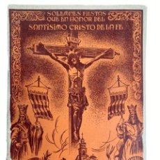 Folletos de turismo: SOLEMNES FIESTAS EN HONOR DEL SANTISIMO CRISTO DE LA FE - BARRIADA CALLE SAGUNTO AÑO 1960 VALENCIA. Lote 214920472
