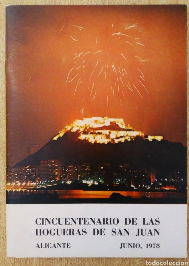 PROGRAMA OFICIAL FIESTAS JUNIO 1978 ALICANTE CINCUENTENARIO DE LAS HOGUERAS DE SAN JUAN (Coleccionismo - Folletos de Turismo)