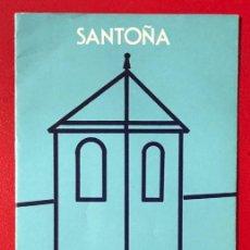 Folletos de turismo: SANTOÑA (CANTABRIA - SANTANDER) - FOLLETO TURÍSTICO CON PLANOS - AÑO 1980. Lote 227069150