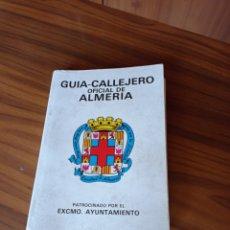 Folletos de turismo: ALMERÍA GUIA CALLEJERO OFICIAL. Lote 234810670