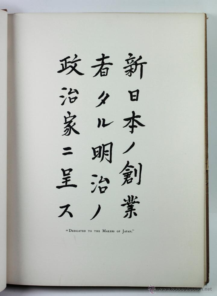 Fotografía antigua: JAPAN,1897-98, BRINKLEY, EDITION DE LUXE. Más de 200 albúminas y 9 collotipos. 9 álbumes. Ver fotos - Foto 109 - 44465154