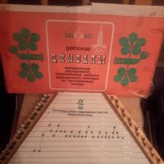 Instrumentos musicales: GUSLI INSTRUMENTO MUSICAL DE CUERDA RUSO. Lote 105943462