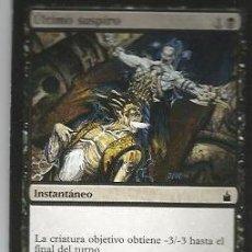 Juegos Antiguos: *** CR18 - MAGIC THE GATHERING - ULTIMO SUSPIRO - INSTANTANEO. Lote 33637901