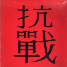 Juegos Antiguos: WAR RESISTENCE. CHINA THEATER (1937-1941). JUEGO ESTRATEGIA. Lote 96009743