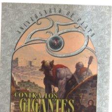 Juegos Antiguos: DUNGEONS DRAGONS CONTRA LOS GIGANTES. Lote 175594067