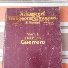 Juegos Antiguos: MANUAL DEL BUEN GUERRERO - JUEGO DE ROL - DUNGEONS AND DRAGONS. Lote 229818860