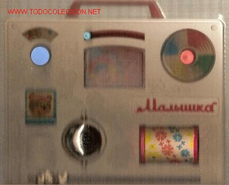 Juegos antiguos: Fisher Price sovietico. USSR, 1990 - Foto 2 - 26166661