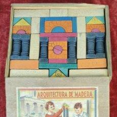Juegos educativos: JUGUETE DE CONSTRUCCIÓN. ARQUITECTURA DE MADERA. COMPLETO. CIRCA 1940.. Lote 206294265