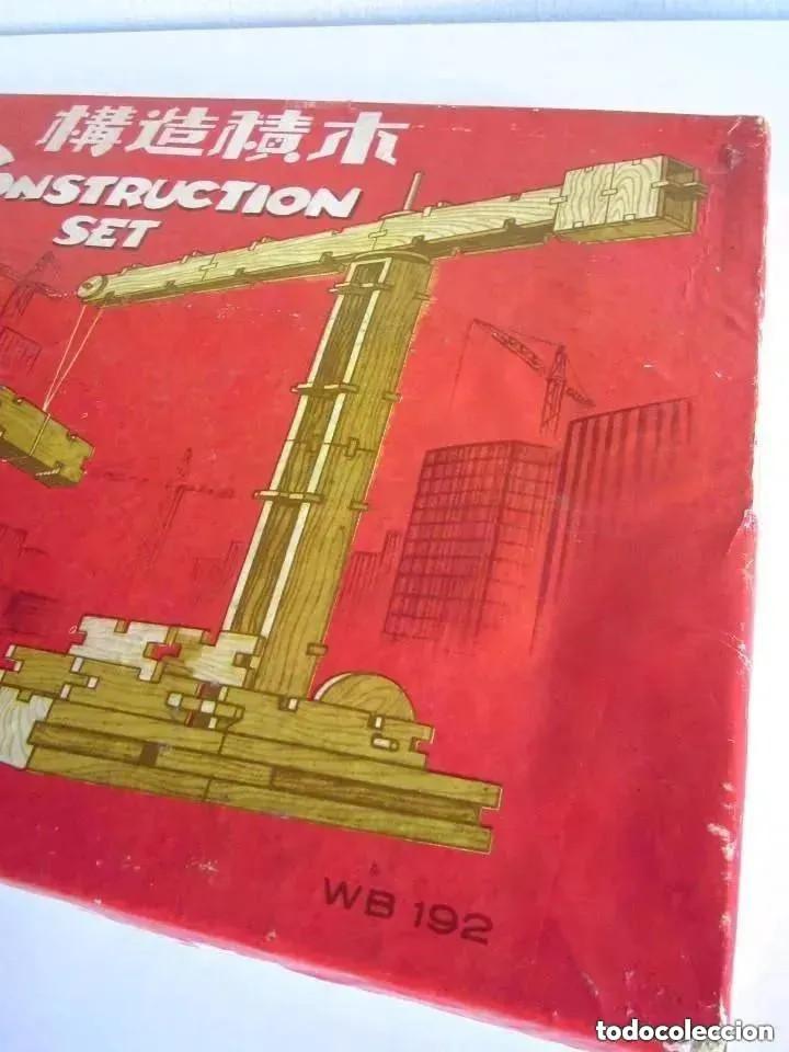 Juegos educativos: Antiguo juego madera años 60 Construcción Set fabricado People Republic of China WB192 Caja Nº 4 - Foto 5 - 212385137