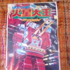 Juguetes antiguos de hojalata: ROBOT MADE IN JAPAN. Lote 100223891