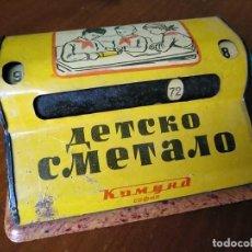 Juguetes antiguos de hojalata: ANTIGUA CALCULADORA BULGARA JUGUETE INFANTIL DE HOJALATA DE LOS AÑOS 50 TABLAS MULTIPLICAR DIVIDIR. Lote 203372785