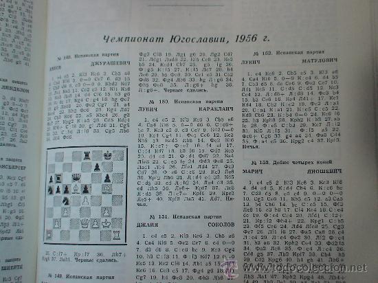 Coleccionismo deportivo: Ajedrez. Chess. Revista Shahmatnyi Boletín (URSS) 1956 Año completo 12 números Tapa dura - Foto 3 - 34510838