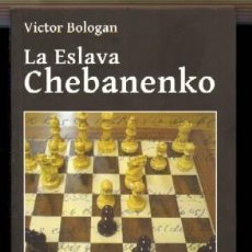 Coleccionismo deportivo: LA ESLAVA CHEBANENKO. BOLOGAN,VÍCTOR. AJD-003. Lote 54705481