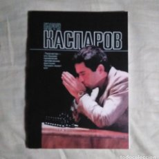 Coleccionismo deportivo: ♔♕ AJEDREZ GARRY KASPAROV. MELIK-KARAMOV (REPRO) CHESS. Lote 132831482