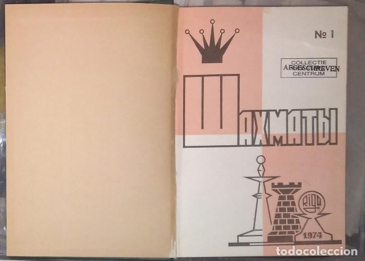 AJEDREZ SHAKHMATY RIGA 1974 ENCUADERNADO COMPLETO RIGA URSS (Coleccionismo Deportivo - Libros de Ajedrez)