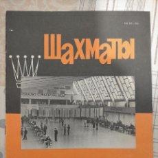 Coleccionismo deportivo: REVISTA DE AJEDREZ EN RUSO. Lote 275785248
