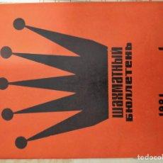 Coleccionismo deportivo: REVISTA DE AJEDREZ EN RUSO 1. Lote 275785363