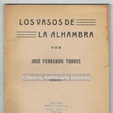 Libros antiguos: [GRANADA. DEDICADO] FERRANDIS TORRES, JOSÉ. LOS VASOS DE LA ALHAMBRA.. Lote 170167076