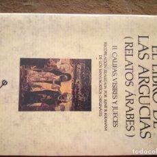 Libros antiguos: EL LIBRO DE LAS ARGUCIAS (RELATOS ARABES). Lote 173629237