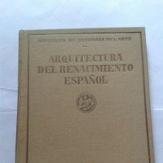 Libros antiguos: ARQUITECTURA DEL RENACIMIENTO ESPAÑOL - MANUALES DE HISTORIA DEL ARTE. Lote 176062503