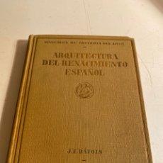 Libros antiguos: ARQUITECTURA DEL RENACIMIENTO ESPAÑOL. Lote 245108395