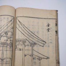 Libros antiguos: LIBRO DE ARQUITECTURA JAPONESA MEDIADOS XVIII. Lote 284554798