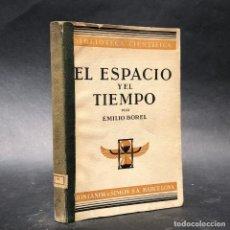 Livros antigos: EL ESPACIO Y EL TIEMPO - EMILIO BOREL - ASTRONOMIA - FISICA. Lote 212150946
