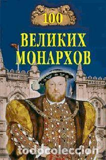 100 GRANDES MONARCOS .RYSHOV .MOSCU 2005A . (Libros Antiguos, Raros y Curiosos - Biografías )