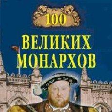 Libros antiguos: 100 GRANDES MONARCOS .RYSHOV .MOSCU 2005A .. Lote 133948146