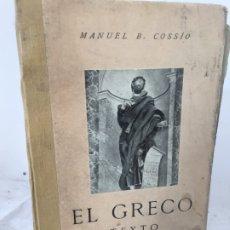 Libros antiguos: EL GRECO TEXTO. 1908 MANUEL B. COSSÍO. SUÁREZ EDITOR MADRID. Lote 180916031