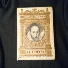 Libros antiguos: EL GRECO. COLECCIÓN EL ARTE EN ESPAÑA. AÑOS 30.. Lote 195176177
