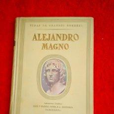 Libros antiguos: VIDAS DE GRANDES HOMBRES ALEJANDRO MAGNO. Lote 206240428