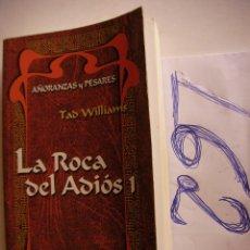 Libros antiguos: LA ROCA DEL ADIOS 1 - AÑORANZAS Y PESARES - TAD WILLIAMS - ENVIO GRATIS A ESPAÑA . Lote 47006385