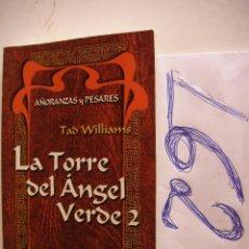 Libros antiguos: LA TORRE DEL ANGEL VERDE 2 - AÑORANZAS Y PESARES - TAD WILLIAMS - ENVIO GRATIS A ESPAÑA . Lote 47006411