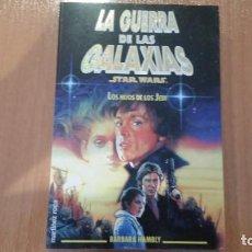 Libros antiguos: LOS HIJOS DE LOS JEDI - STAR WARS - LA GUERRA DE LAS GALAXIAS - DARTH VADER - BARBARA HAMBLY. Lote 102600563