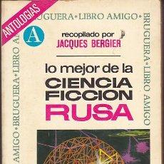 Libros antiguos: NOVELA CIENCIA FICCION LO MEJOR DE LA CIENCIA FICCION RUSA. Lote 192136117