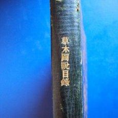 Libros antiguos: (LI-3)LIBRO JAPONES FLORA ILUSTRADA POR TANAKA YOSHIO,TOKYO 2534 DE LA ERA JAPONESA. Lote 37268880