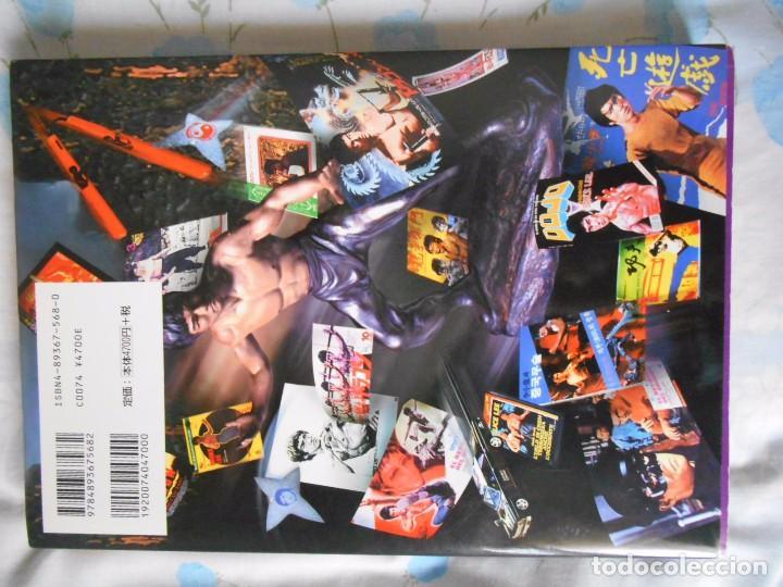 Libros antiguos: F-27 LIBRO RECOPILATORIO JAPÓN MERCHANDISING MUNDIAL DE BRUCE LEE. ¡300 páginas! ¡más de 3000 fotos! - Foto 2 - 86675760
