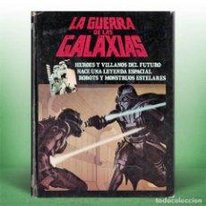 Libros antiguos: LA GUERRA DE LAS GALAXIAS. Lote 254355355