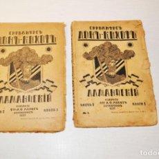 Libros antiguos: MIGUEL DE CERVANTES .DON QUIJOTE DE LA MANCHA .EDICION RUSA CARISTA PETROGRAD.1917 A .PARTES 1.3. Lote 218399633